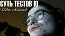 Убермаргинал поясняет за IQ и науку