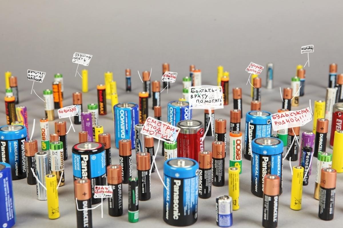 Картинка, картинки прикольные батарейки