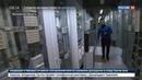 Новости на Россия 24 • Ядерный щит страны журналистам показали секретный бункер