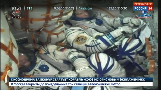 Новости на Россия 24 Космический корабль Союз МС 07 стартовал к МКС