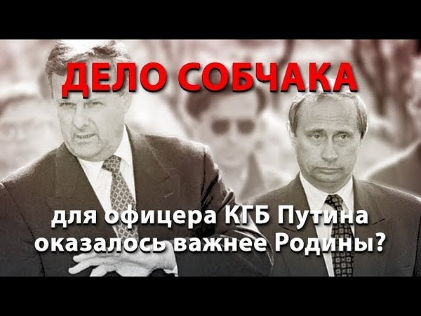 Дело Собчака для офицера КГБ Путина оказалось важнее Родины?