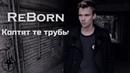 ReBorn - Коптят те трубы 2018