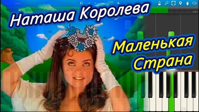 Наташа Королева Маленькая страна КЛИП 1995