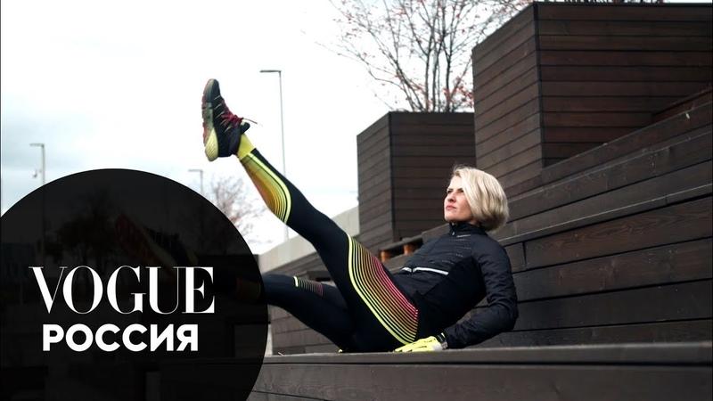 Тренировка на улице от Полины Киценко