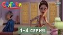 Мультсериал Сватики, 1 - 4 серии | Мультфильмы 2016
