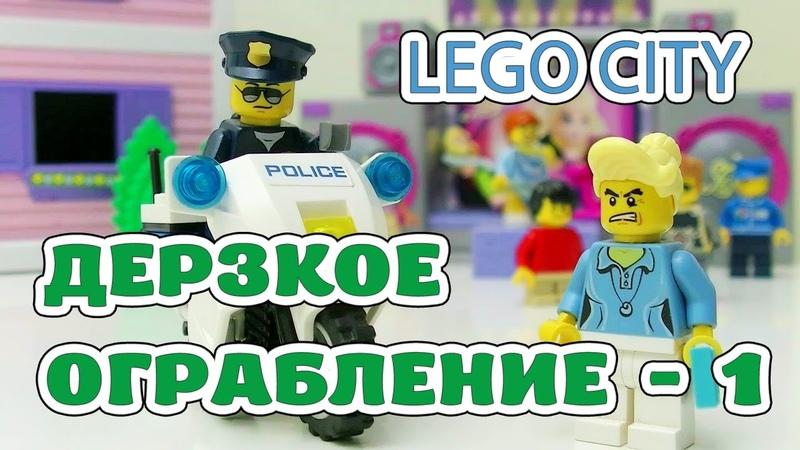 LEGO CITY. Robbery. Дерзкое ограбление - 1 серия (2018)