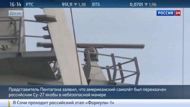Новости на Россия 24 • Минобороны - Пентагону RC-135U крался с выключенным транспондером