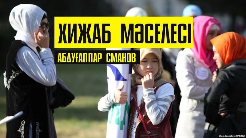 ХИЖАБ МӘСЕЛЕСІ / Ұстаз Абдуғаппар Сманов