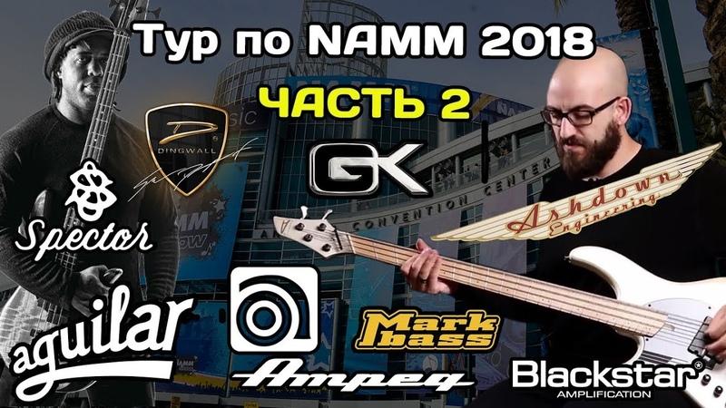 Спецвыпуск для басистов Тур по NAMM 2018