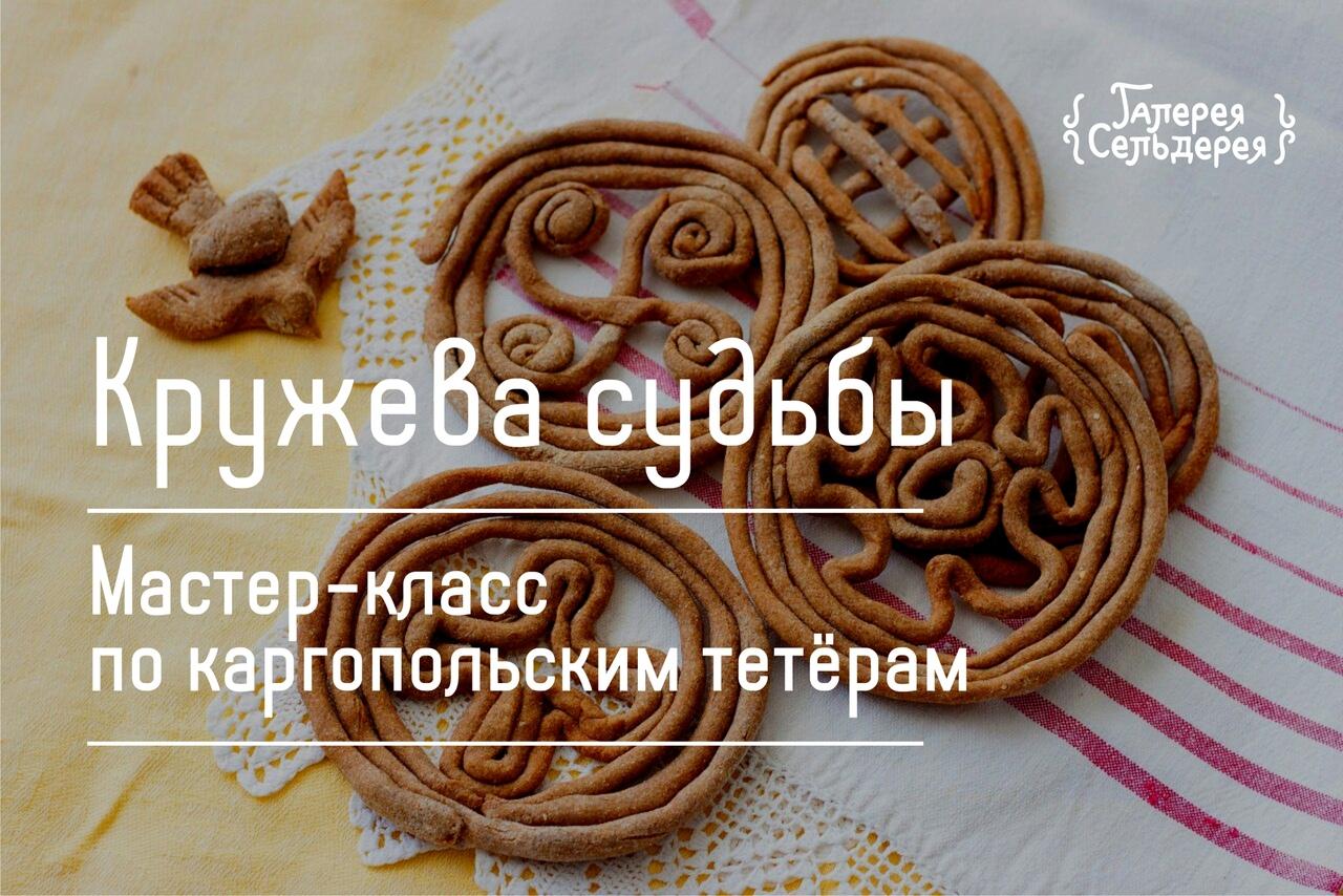 """Афиша Новосибирск МК """"Тетёры - кружева судьбы"""" / Галерея Сельдерея"""