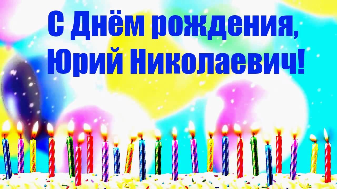 Открытки лев, картинка с днем рождения юрий николаевич