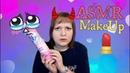 АСМР 👿 Злая сестра сделает макияж своему братику💄ролевая игра (тихий голос) ASMR