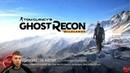 Дикие земли 2 (Tom Clancy's Ghost Recon: Wildlands)