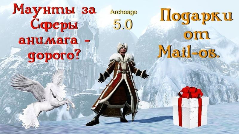ArcheAge 5.0. Поздравление и подарки от маилов. Питомцы за сферы анимага - новый вид задротства!?