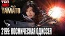 2199: КОСМИЧЕСКАЯ ОДИССЕЯ / SPACE BATTLESHIP YAMATO [2010].ТОП-100. Трейлер