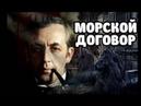 Артур Конан Дойль / Морской договор / Записки о Шерлоке Холмсе аудиокнига /слушать онлайн