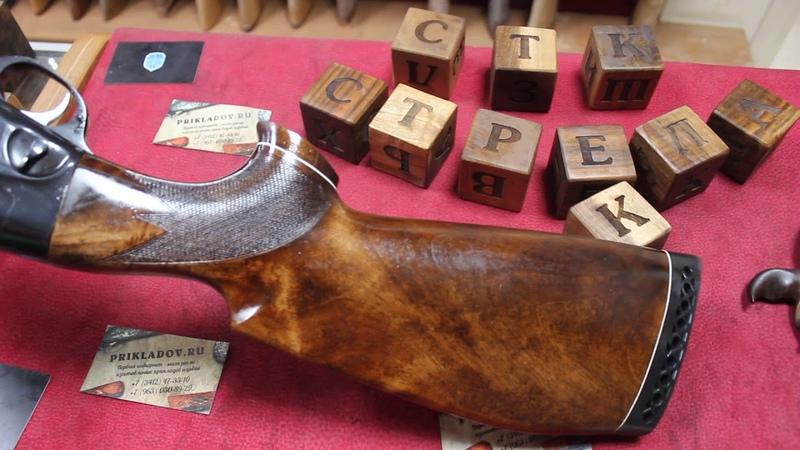 Индивидуальный приклад на заказ МЦ 21-12 Комлевой Кавказский Орех