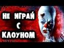 СТРАШИЛКИ НА НОЧЬ - Не играй с клоуном