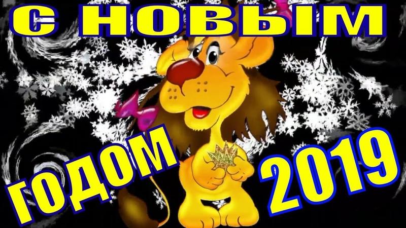 Прикольные поздравления с Новым годом 2019 музыкальные смешные видео поздравление на Новый год