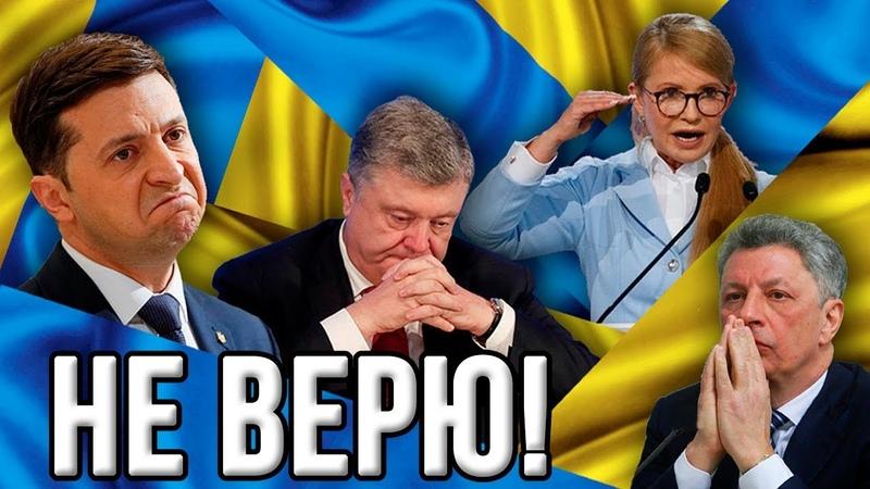 Вот и все Украинцы не будут голосовать за партию Порошенко