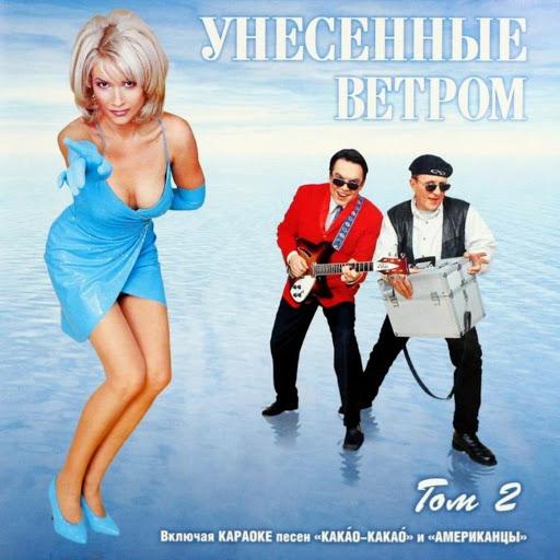 Унесенные ветром альбом ТОМ 2