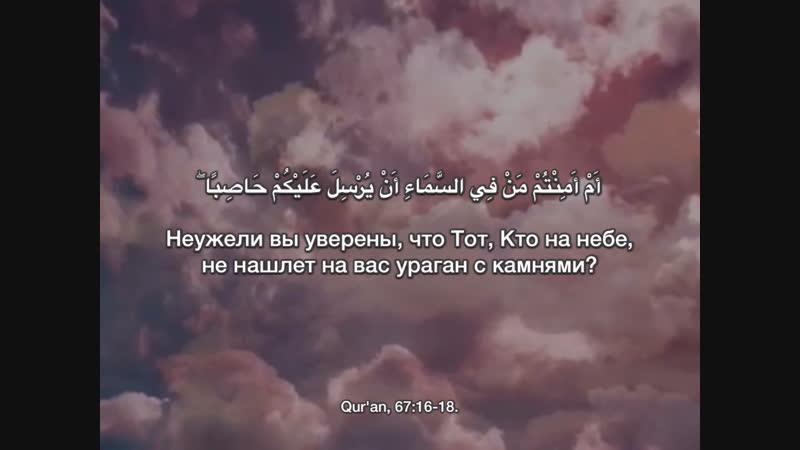 Sa'eed Dabbah - surah Al-Mulk 16-18.