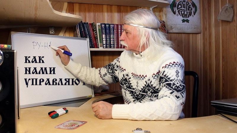 4 Как НАМИ УПРАВЛЯЮТ Александр Тюрин в АсБорге