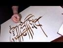 Cура 24 аят 44 Arabic calligraphy