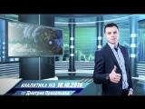 Аналитика на 10.10.2018 (Обзор валютного рынка от Клуба Трейдеров)
