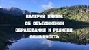 Семинар в Горном Алтае 18-27 июля 2018 г. Валерий Пякин. Об объединении образования и религии