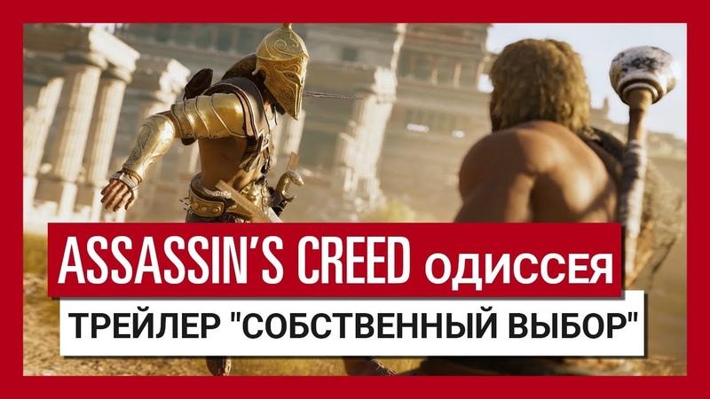 Assassin's Creed Одиссея: Трейлер Собственный выбор