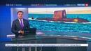 Новости на Россия 24 Российские подлодки помешали британцам ударить по Сирии