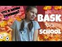 Bask to school Что в моем рюкзаке