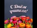 Поздравление от 11 А класса С Днём Учителя! Алексеевка 05.10.2018
