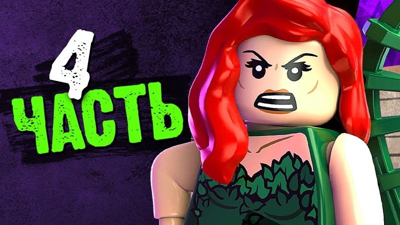 LEGO DC Super-Villains Прохождение - Часть 4 - ОТРЯД САМОУБИЙЦ