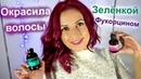 Покрасила волосы Зеленкой и Фукорцином пошагово СкромняжкаКрис