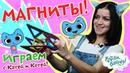 Котики, вперед! - Играем с Катей и Котей - Магниты - Новый выпуск 34 - видео для детей