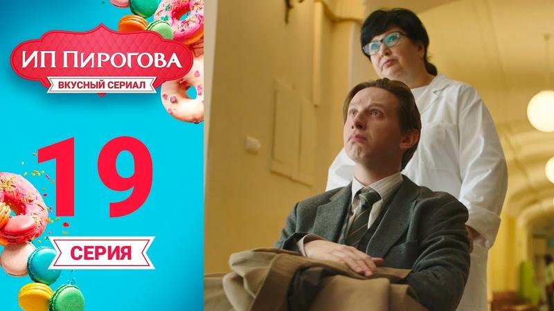 Сериал ИП Пирогова 1 сезон 19 серия