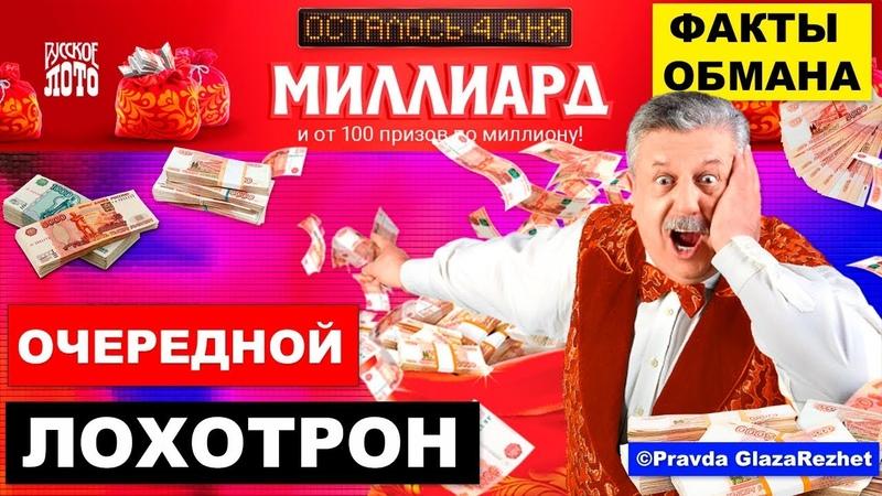 Розыгрыш миллиарда в Русское лото - лохотрон от Столото. Факты обмана   Pravda GlazaRezhet