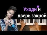 Евгения Отрадная - Уходи и дверь закрой