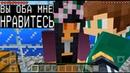 КРАСИВАЯ ДЕВУШКА ВЛЮБИЛАСЬ В МОЕГО ДРУГА ЮТУБЕРА (Анти-Грифер Шоу в Майнкрафте Minecraft PE)