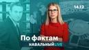 🔥 Приставы против Навального. Челябинцы против «России 24». Бакланы