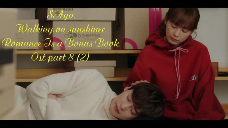 [Rus. sub] SAya - Walking on sunshine (Romance Is a Bonus Book OST Part 8 (2) караоке