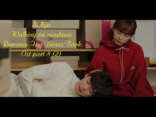 [Rus. sub] SAya - Walking on sunshine (Romance Is a Bonus Book OST Part 8 (2) караоке