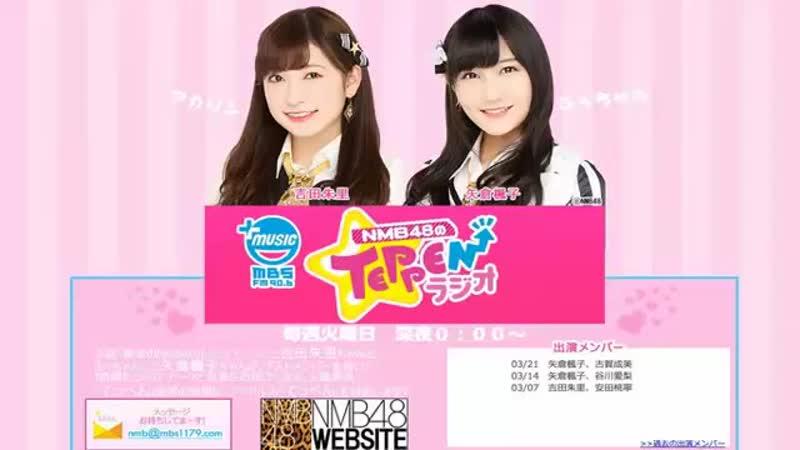 180320 NMB48 no TEPPEN Radio (MC Yagura Fuuko. Guest Okita Ayaka)