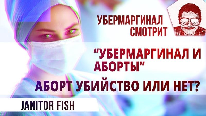 Марго смотрит Убермаргинал и аборты. Зиготолюди и старая добрая волшебная палочка (Janitor Fish)