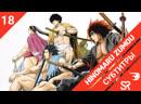 [субтитры | 18 серия] Hinomaru Zumou / Сумо Хиномару | by Freedive Zerro3501 | SovetRomantica Risens Team