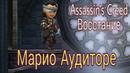 МАРИО АУДИТОРЕ, ЭПИЧЕСКИЙ ПОДАРОК ОТ Ubisoft, Assassin's Creed Восстание 3