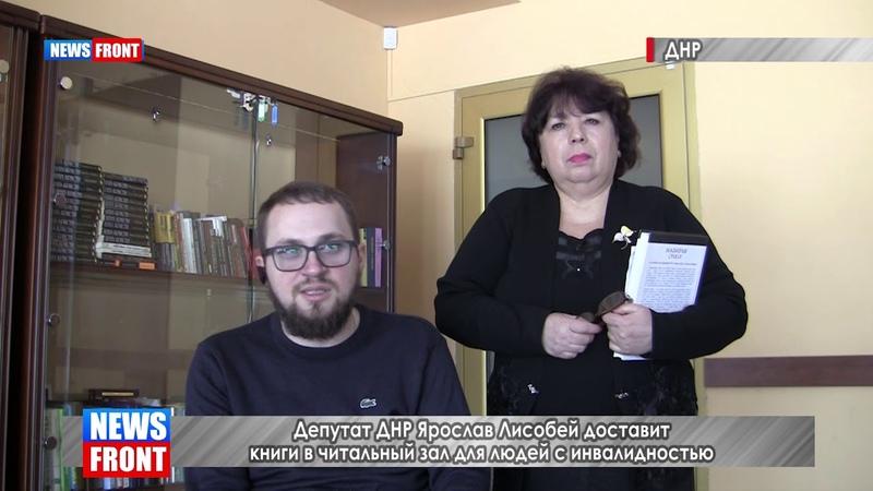 Депутат ДНР Ярослав Лисобей доставил книги в читальный зал для людей с инвалидностью