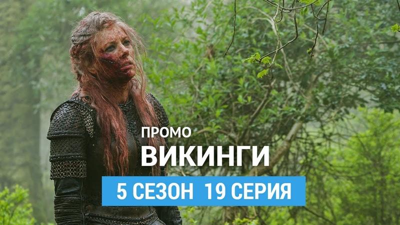 Викинги 5 сезон 19 серия Промо Русская Озвучка
